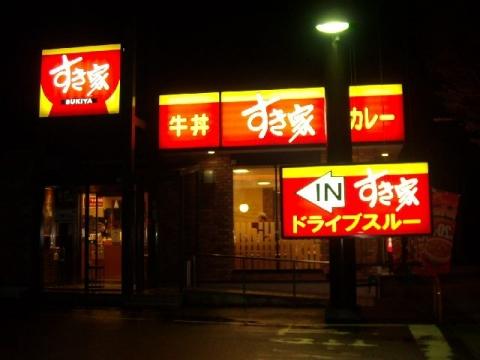 すき家 三条東裏館店・H27・4 店