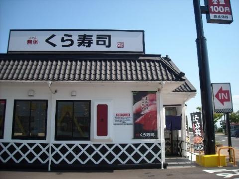 くら寿司・H27・7 店