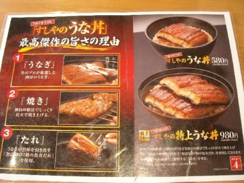 くら寿司・H27・7 うな丼