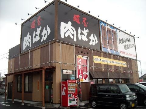 肉ばか・H26・11 店.