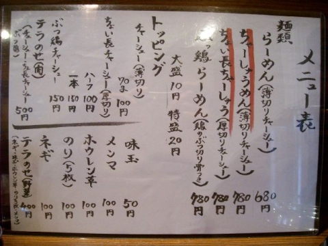 肉ばか・H26 メニュー1
