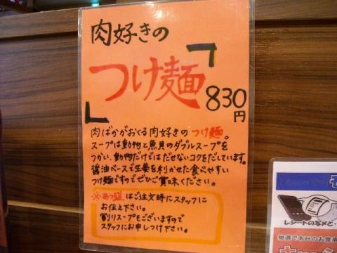 肉ばか・H26 メニュー4