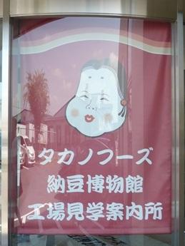 takano (3)