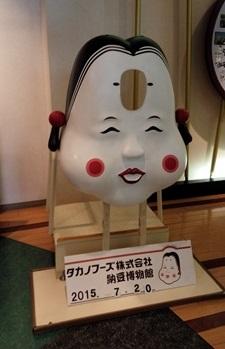 takano (1)