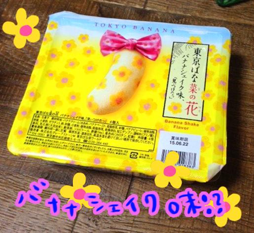 東京ばな菜の花1