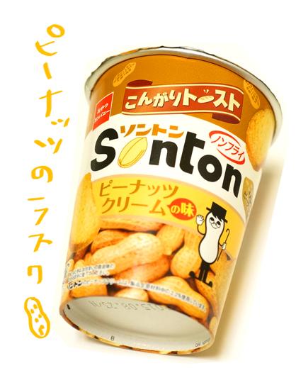 こんがりトースト ピーナッツクリーム1