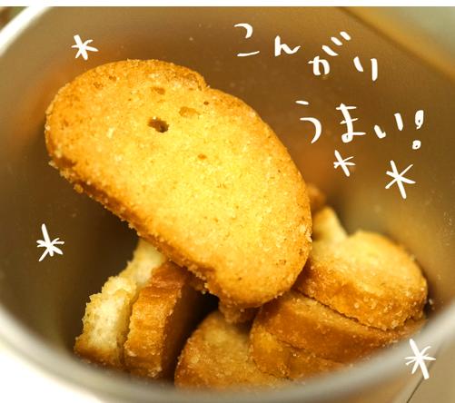 こんがりトースト ピーナッツクリーム2