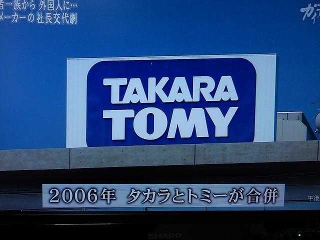 takara-tomy1.jpg