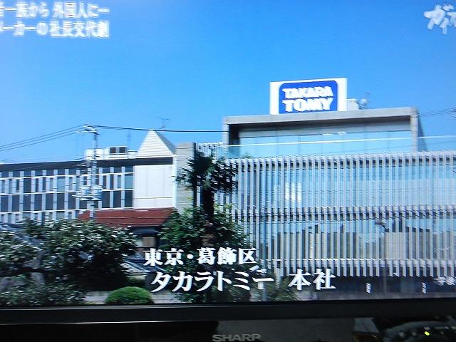 takara-tomy2.jpg