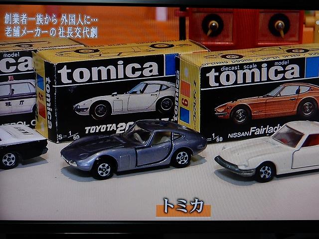 takara-tomy3.jpg