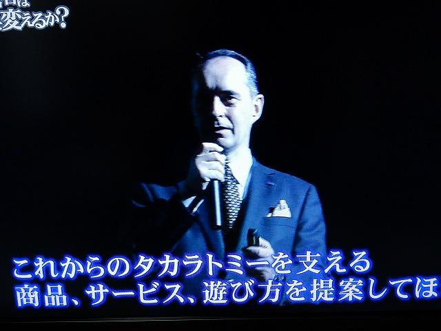takara-tomy4.jpg
