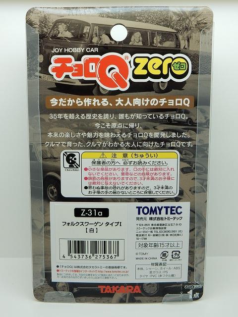 zero-beetle2.jpg