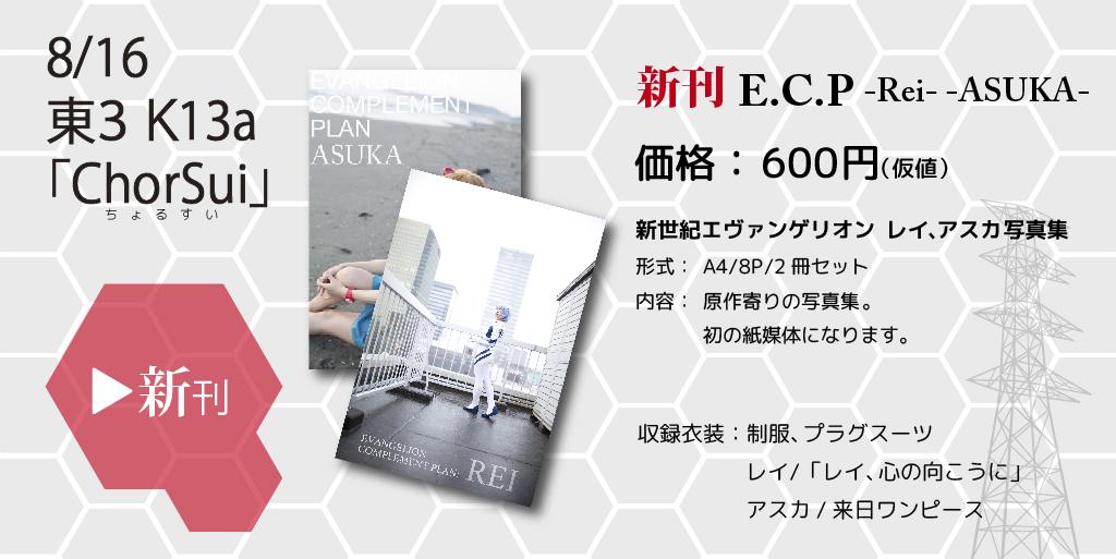 C88おしながき-02
