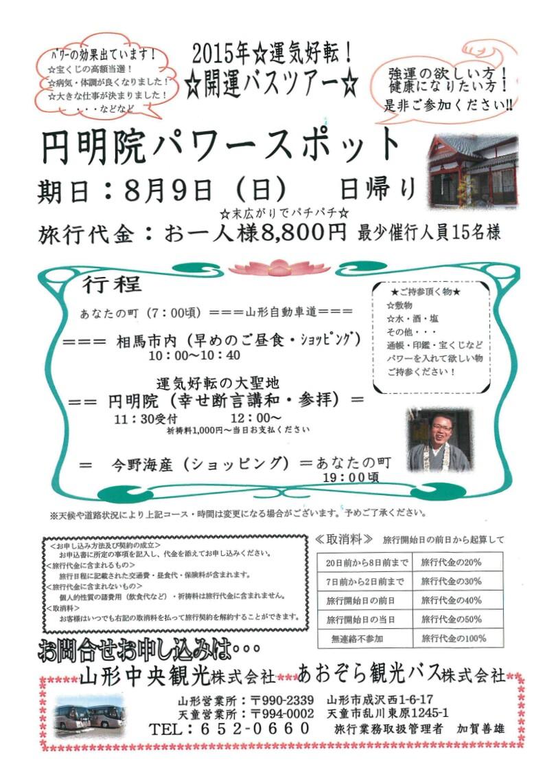 8月 円明院