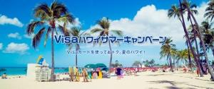 VISA ハワイサマーキャンペーン hawaii2015 1507