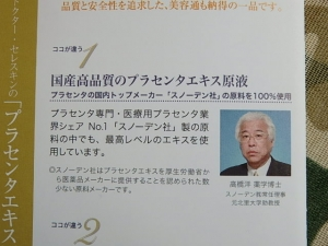 P7111180仁川薬局