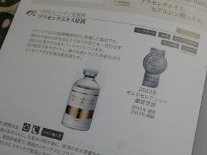 P7111183仁川薬局