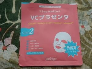 P8091413 3ステップマスク