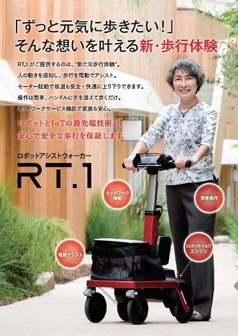 ロボットアシストウォーカー RT.1