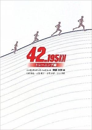 42.195km ( トレーニング編 )