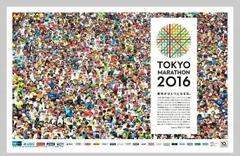 TOKYO MARATHON 2015 ( ver-1 )