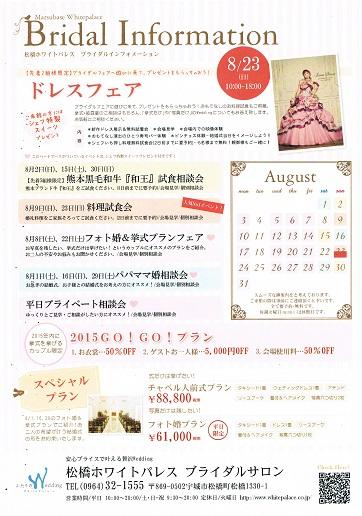 松橋ホワイトパレス様8月フェア
