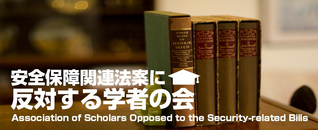 安全保障関連法案に反対する学者の会