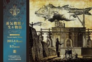 蒸気機関ノ生キ物展公式画像
