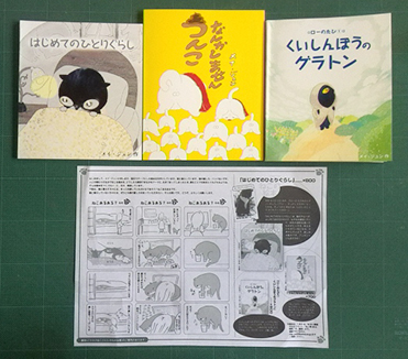 ねこ専の絵本