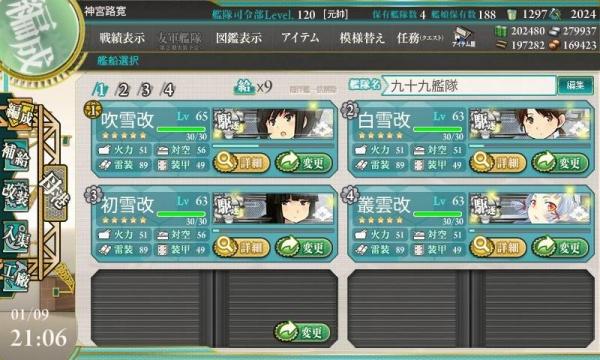 第11駆逐隊