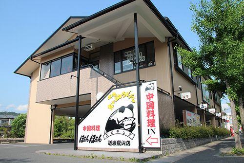 京都の人気中華料理店 餃子の名店「ほぁんほぁん点心」の手づくり冷凍焼き餃子をお取り寄せ