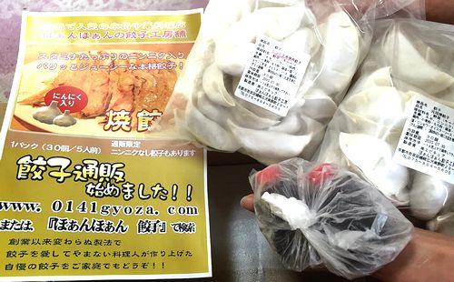 京都の人気中華料理店餃子の名店ほぁんほぁん点心手づくり冷凍焼き餃子お取り寄せ