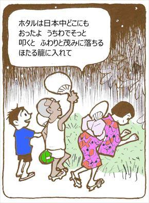夏の子供⑤