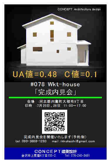 wkt-house.jpg