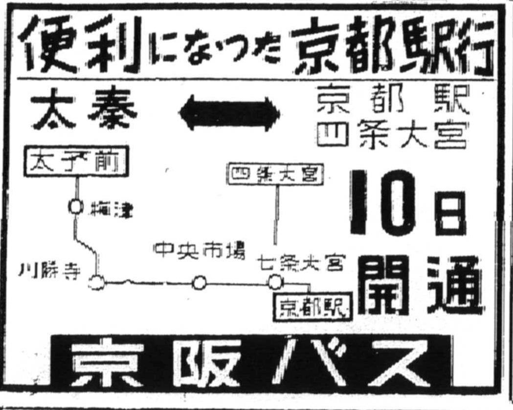S25.11.5KT 太秦‐京都駅・四条大宮京阪バス開通b