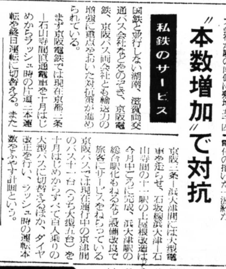 S31.9.1Y 京津国道線全車大型車にb