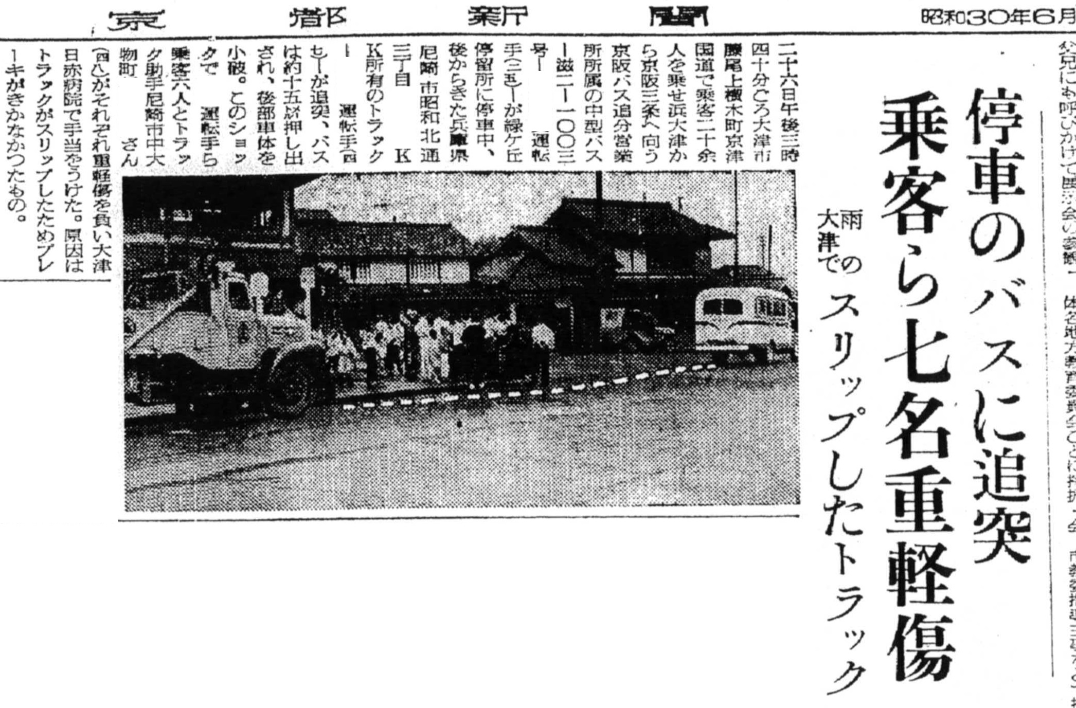 S30.6.27K 京津国道線緑が丘で事故b