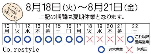 春日井 雑貨屋 インテリア 家具 お盆休み 店舗向け