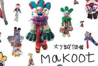 Makoot01_omote.jpg
