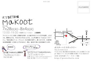 Makoot01_ura.jpg