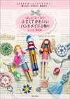 【0191】刺しゅう糸で作るハンドメイド小物のレシピBOOK
