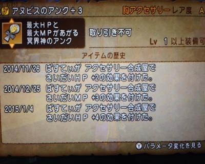 写真 2015-01-05 15 25 41