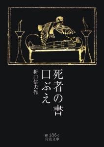 折口信夫「死者の書」