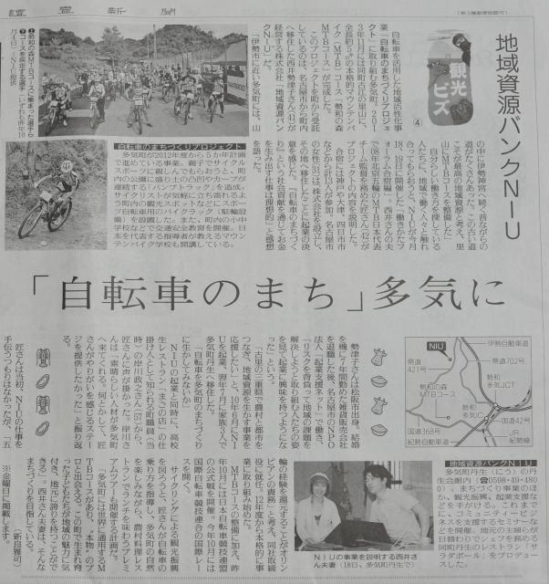 20150626読売