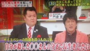在日朝鮮人式謝罪