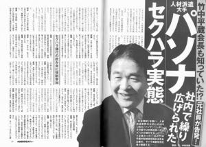 セクハラ会社パソナ竹中平蔵