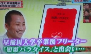 斉藤斎藤のテュルク系の顔