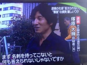 鷲鼻6塚原容疑者