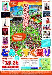150725_とみぐすく祭り