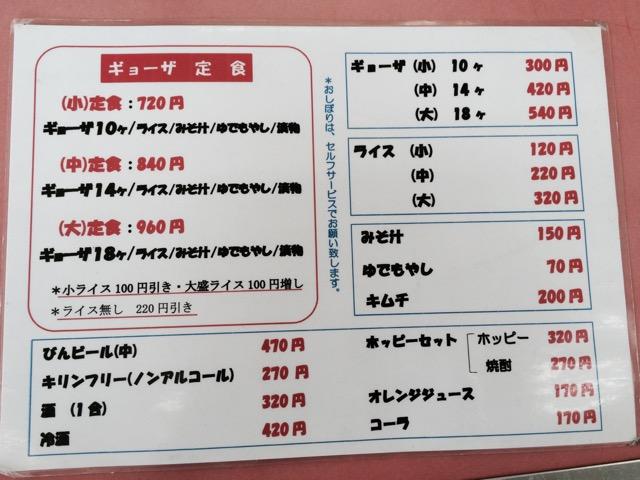 横浜飯店 メニュー